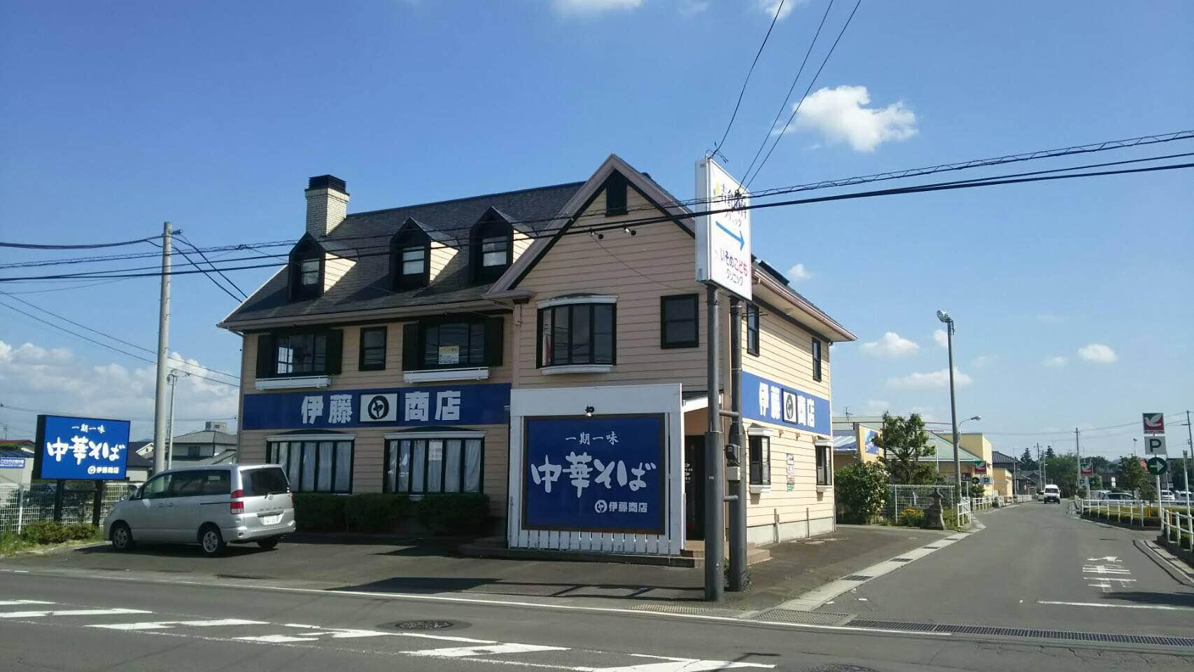 福島吉倉店